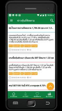 ข่าวหุ้น screenshot 1