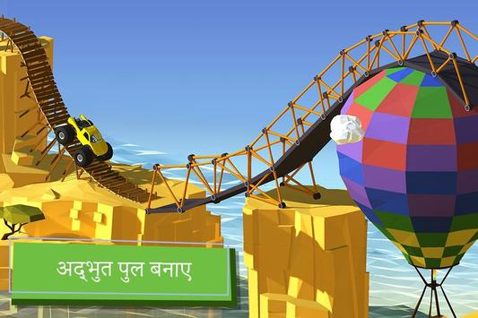 Build a Bridge! स्क्रीनशॉट 1