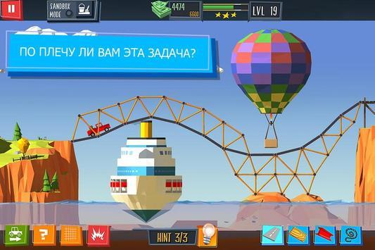 Build a Bridge! скриншот 5