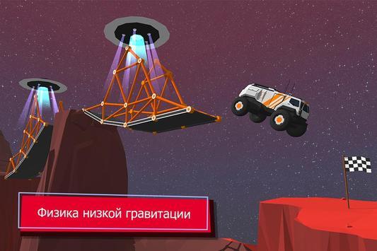 Build a Bridge! скриншот 7