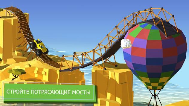Build a Bridge! скриншот 9