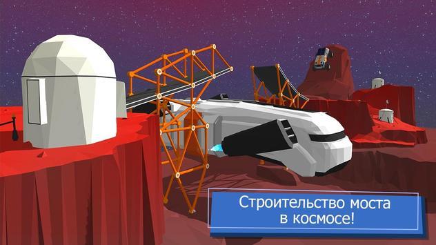 Build a Bridge! скриншот 10