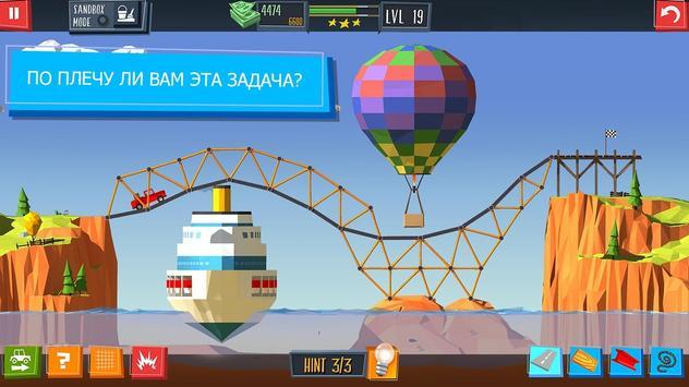 Build a Bridge! скриншот 13