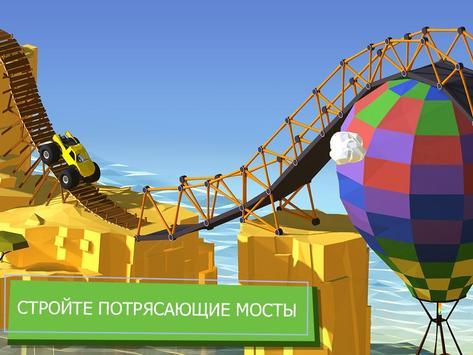 Build a Bridge! скриншот 17