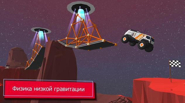 Build a Bridge! скриншот 15