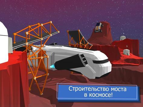 Build a Bridge! скриншот 18