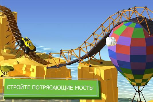 Build a Bridge! скриншот 1