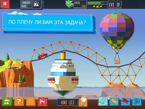 Build a Bridge! скриншот 21