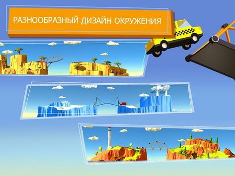 Build a Bridge! скриншот 22