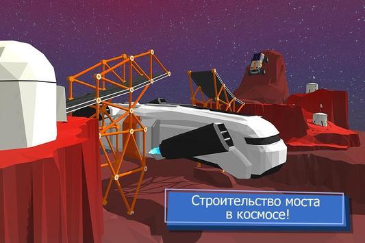 Build a Bridge! скриншот 2