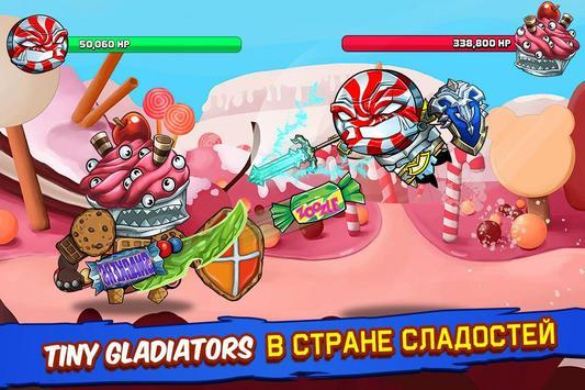 Tiny Gladiators постер