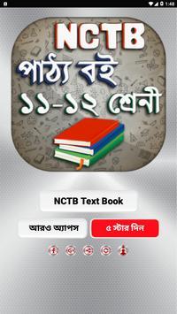 HSC Books 2020 class 11-12 /NCTB Textbook for 2019 screenshot 1
