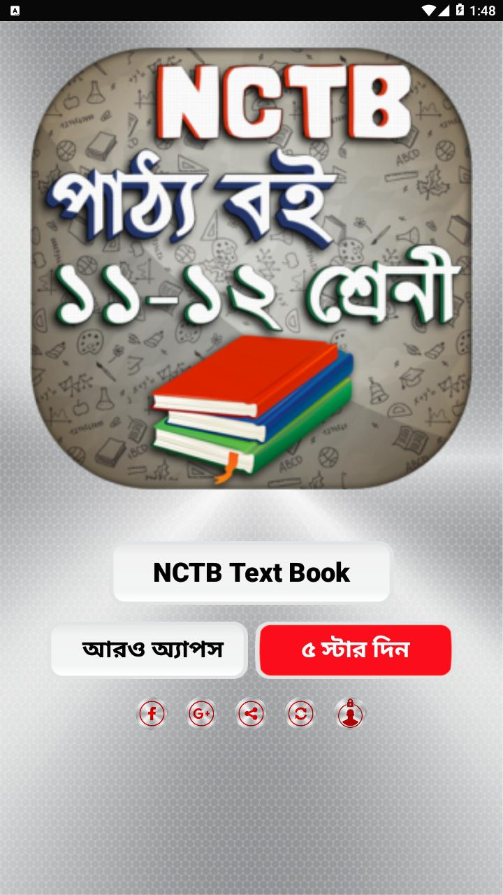HSC Books 2019 class 11-12 /NCTB Textbook for 2019 for Android - APK