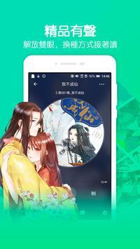 漫咖小說 screenshot 3