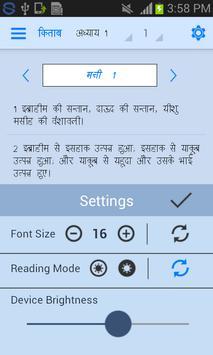 Hindi Bible (Pavitra Bible) スクリーンショット 3