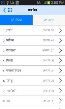 Hindi Bible (Pavitra Bible) スクリーンショット 1