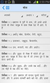 Hindi Bible (Pavitra Bible) スクリーンショット 5