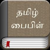 Tamil Bible biểu tượng