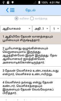 Tamil Bible ảnh chụp màn hình 2