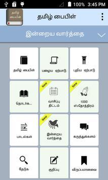 Tamil Bible ảnh chụp màn hình 5