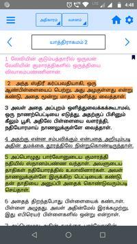 Tamil Bible ảnh chụp màn hình 7