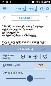 Tamil Bible ảnh chụp màn hình 4