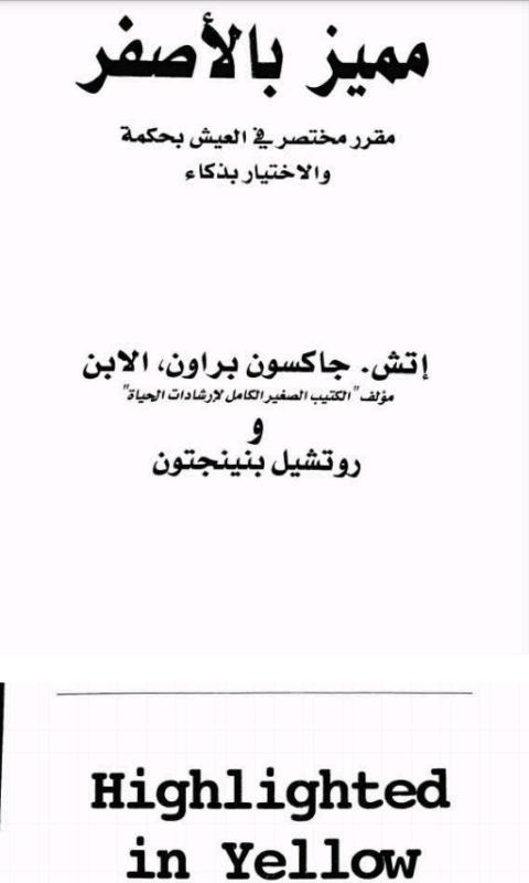 كتاب fast diet مترجم