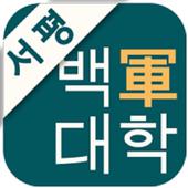 서평-백군대학 icon