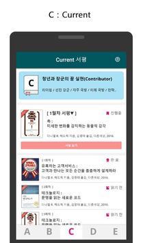 서평-백군대학 screenshot 2