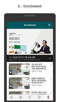 서평-백군대학 screenshot 4