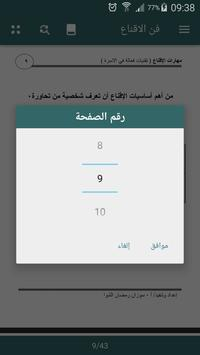 كتاب فن الإقناع screenshot 4