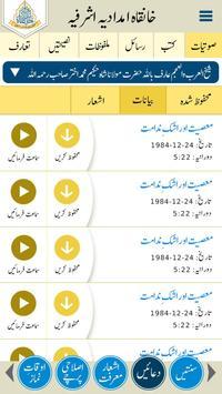 Fughan e Akhtar : Khanqah Imdadia Ashrafia Karachi screenshot 4