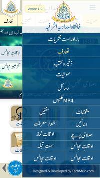 Fughan e Akhtar : Khanqah Imdadia Ashrafia Karachi screenshot 1