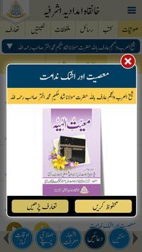Fughan e Akhtar : Khanqah Imdadia Ashrafia Karachi screenshot 2