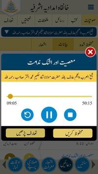 Fughan e Akhtar : Khanqah Imdadia Ashrafia Karachi screenshot 3