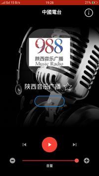 Radio china screenshot 3
