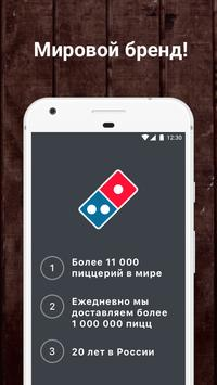 Доминос Пицца – доставка пиццы за 30 минут 🍕 скриншот 4
