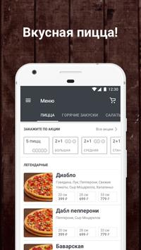 Доминос Пицца – доставка пиццы за 30 минут 🍕 скриншот 1
