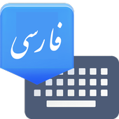 Farsi Keyboard simgesi