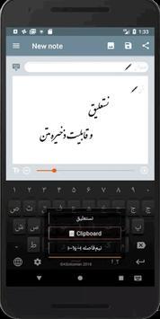 Farsi Keyboard Ekran Görüntüsü 2