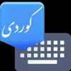 Advanced Kurdish Keyboard icono