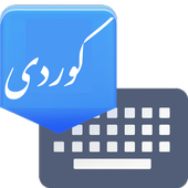 Advanced Kurdish Keyboard أيقونة