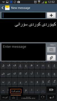 Advanced Kurdish Keyboard تصوير الشاشة 2