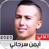 اغاني ايمن سرحاني 2020| بدون نت icon