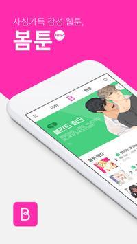 봄툰 poster