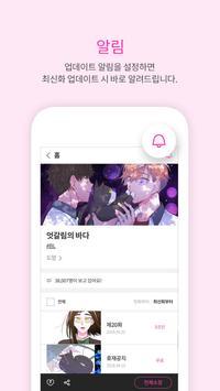 봄툰 screenshot 4