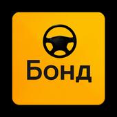Бонд Водитель icon