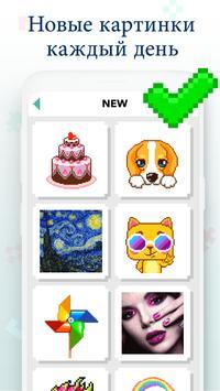 Раскраски по номерам - пиксель арт, картинки скриншот 3