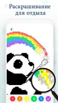 Раскраски по номерам - пиксель арт, картинки скриншот 1