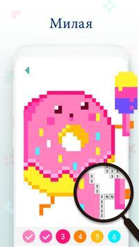 Раскраски по номерам - пиксель арт, картинки скриншот 4